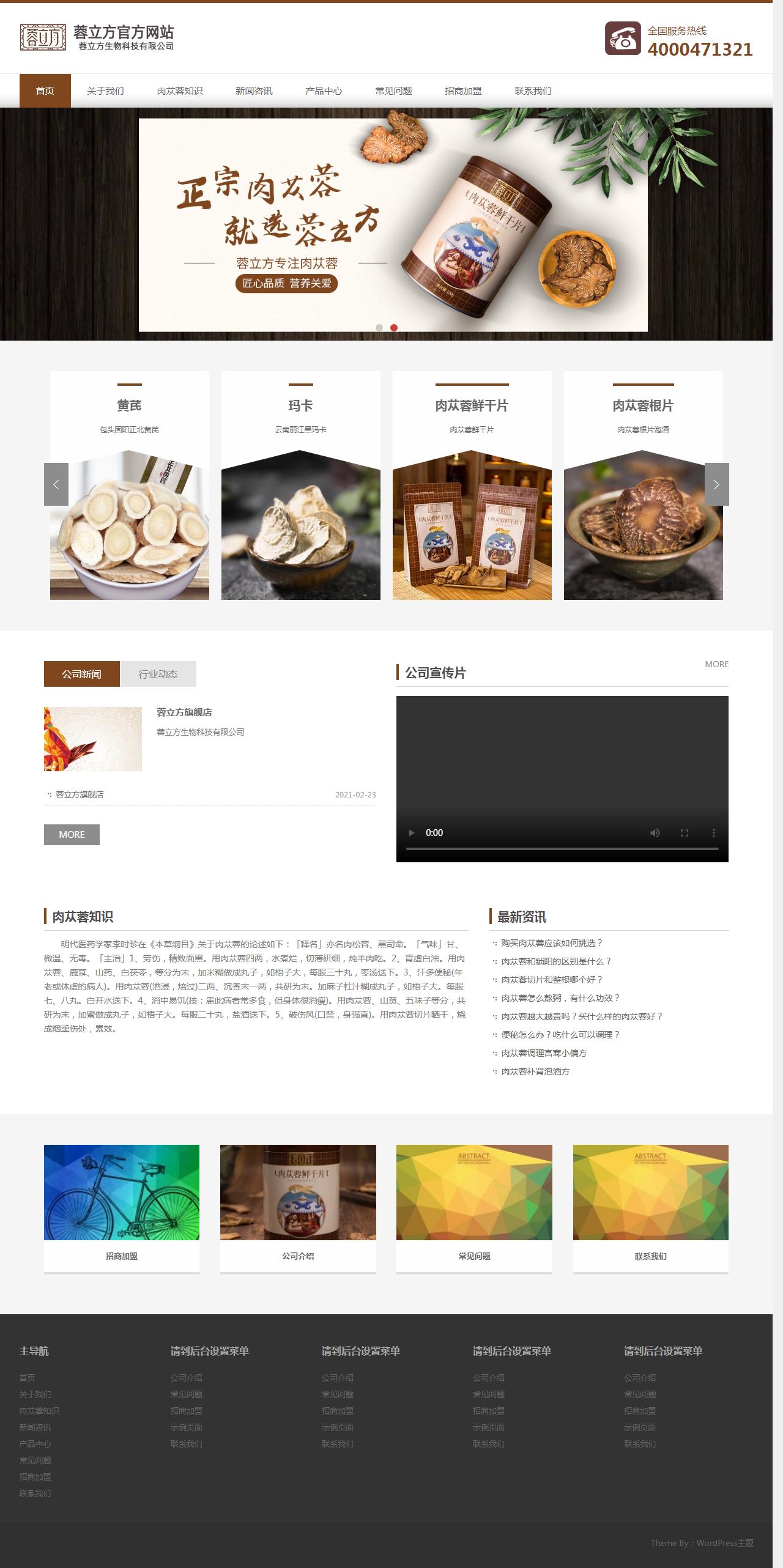 X1-企业通用v1.1.6—响应式wordpress企业主题,wordpress模板,公司网站模板,企业模板