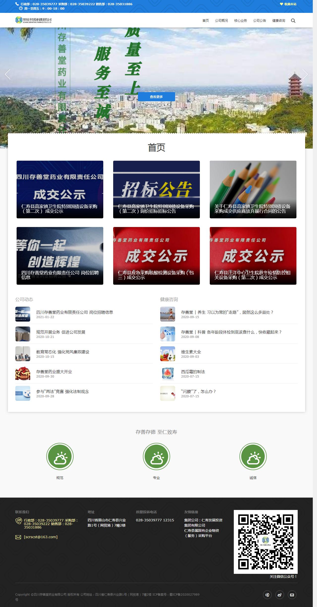 丰荣-V1.3.5稳定版—响应式wordpress企业模板,wordpress模板,公司网站模板,企业通用