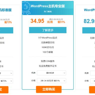 必盛云WordPress主机优势