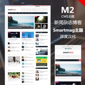 M2-Smartmag主题~深度汉化优化—新闻杂志wordpress模板,博客网站模板,cms模板