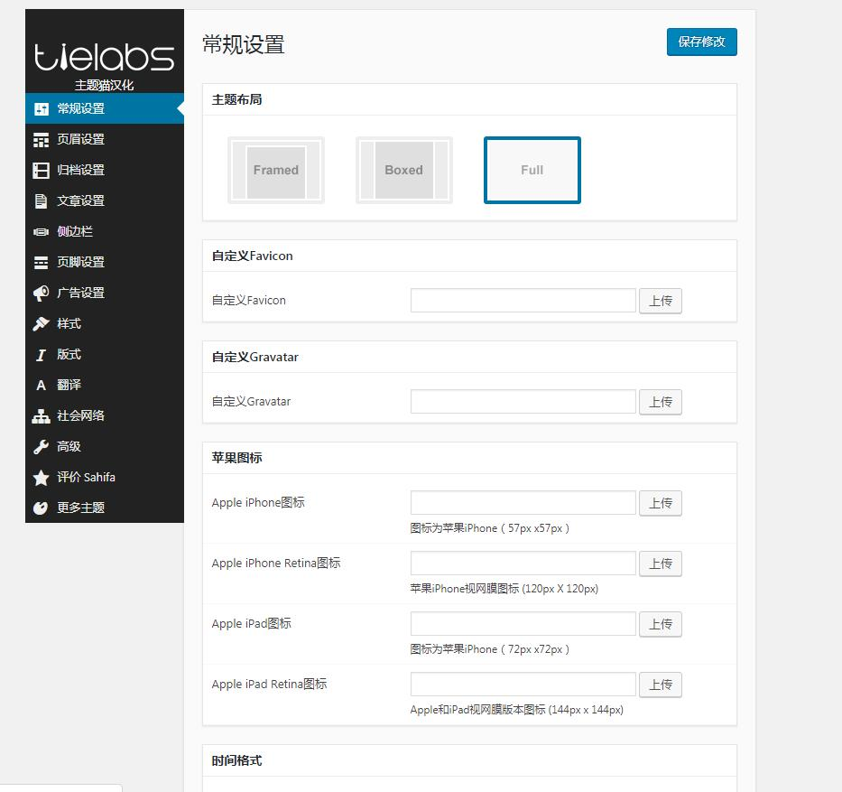 C1-Sahifa主题~深度汉化优化—新闻杂志wordpress模板,博客网站模板,cms模板