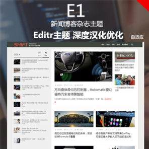 E1-Editr主题~深度汉化优化—新闻杂志wordpress模板,博客网站模板,cms模板