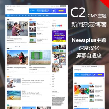 C2-Newsplus主题~深度汉化优化—新闻杂志wordpress模板,博客网站模板,cms模板