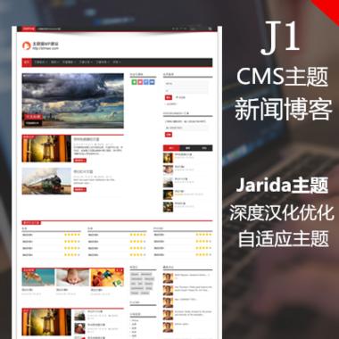 J1-Jarida主题~深度汉化优化—新闻杂志wordpress模板,博客网站模板,cms模板