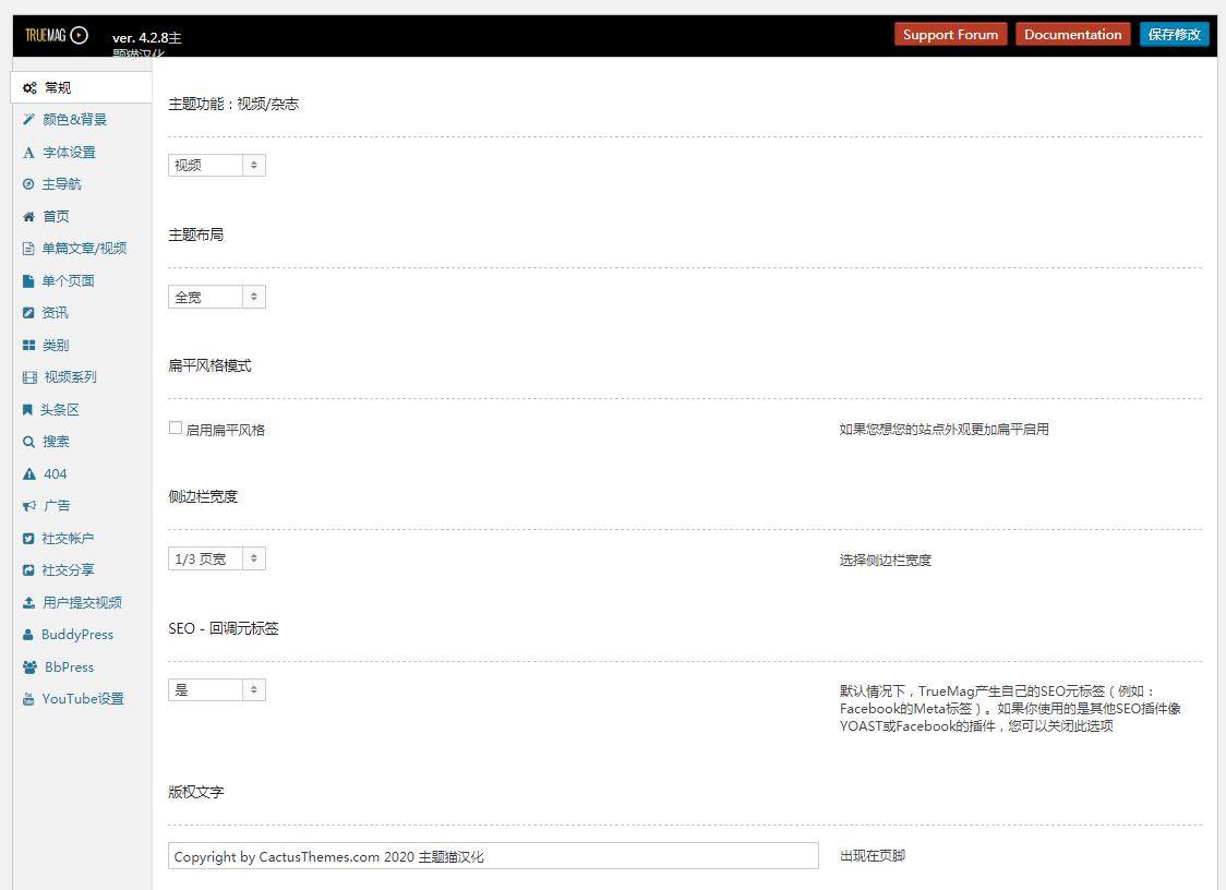 T1-True Mag主题~深度汉化优化—视频播客主题—新闻视频站wordpress模板,视频博客网站模板,cms视频模板